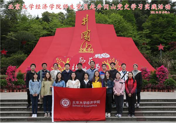 北京大学经济学院师生