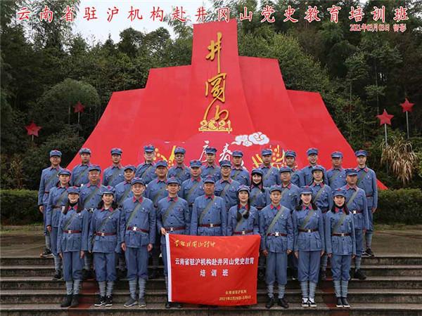 云南省驻沪机构